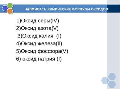 НАПМИСАТЬ ХИМИЧЕСКИЕ ФОРМУЛЫ ОКСИДОВ 1)Оксид серы(IV) 2)Оксид азота(V) 3)Окси...