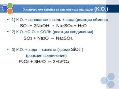 Химические свойства кислотных оксидов (К.О.) 1) К.О. + основание = соль + вод...