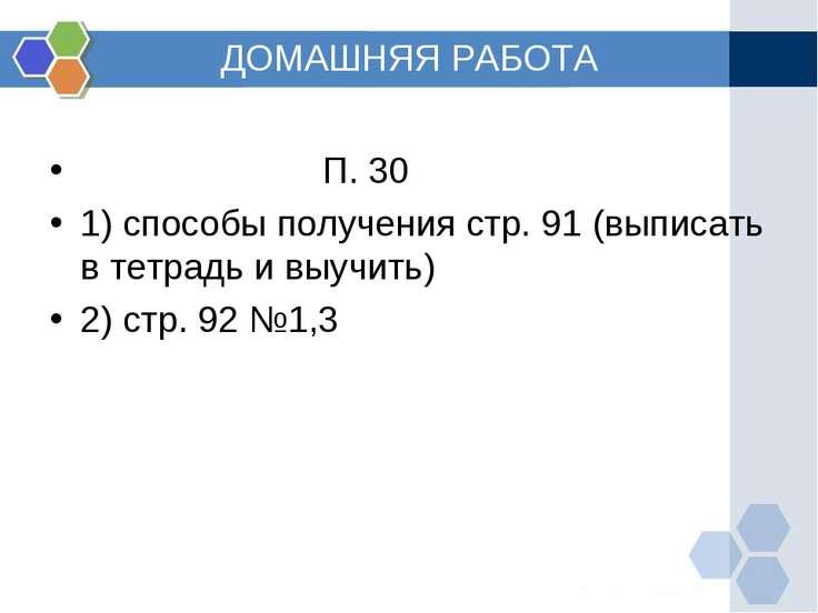 ДОМАШНЯЯ РАБОТА П. 30 1) способы получения стр. 91 (выписать в тетрадь и выуч...
