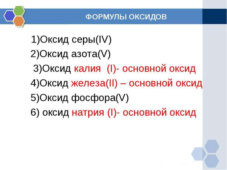 ФОРМУЛЫ ОКСИДОВ 1)Оксид серы(IV) 2)Оксид азота(V) 3)Оксид калия (I)- основной...
