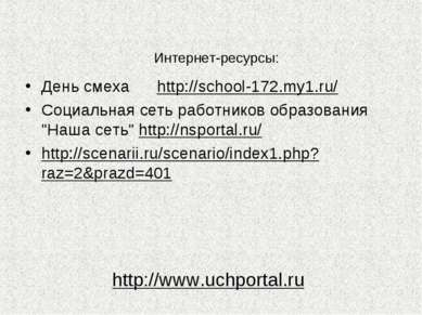 Интернет-ресурсы: День смеха http://school-172.my1.ru/ Социальная сеть работн...