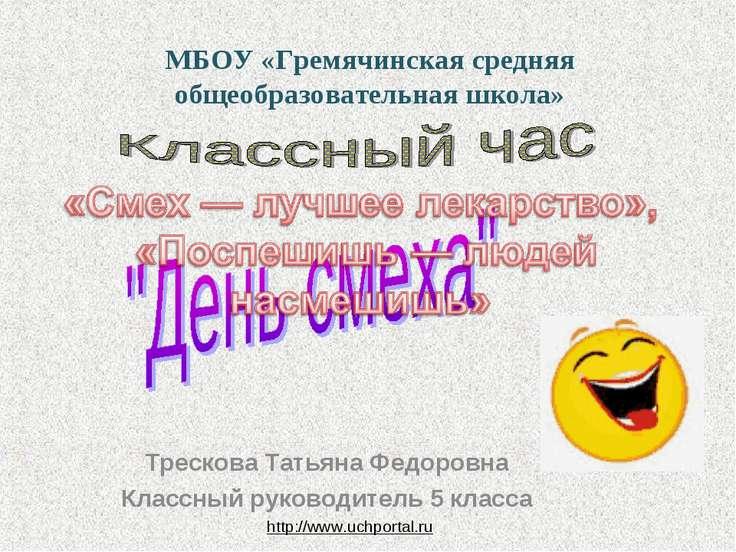 http://www.uchportal.ru МБОУ «Гремячинская средняя общеобразовательная школа»...