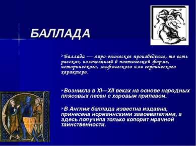 БАЛЛАДА Баллада — лиро-эпическое произведение, то есть рассказ, изложенный в ...