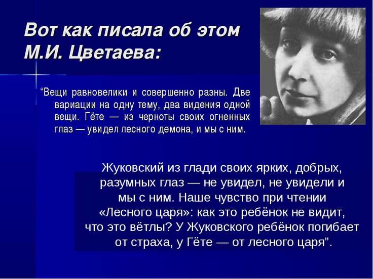 """Вот как писала об этом М.И.Цветаева: """"Вещи равновелики и совершенно разны. Д..."""