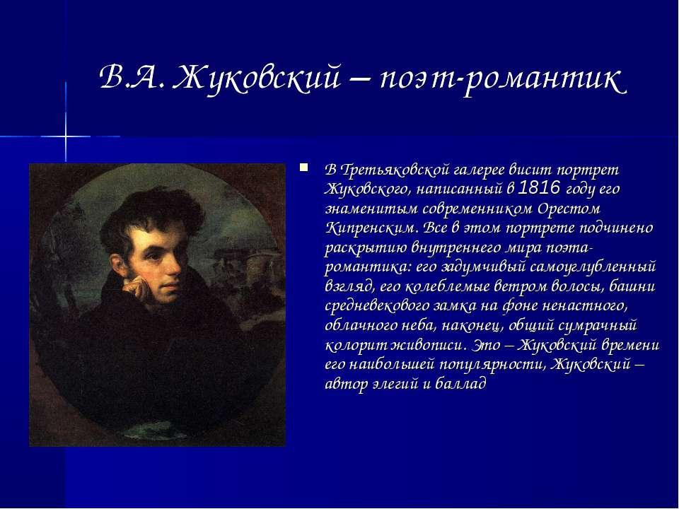 В Третьяковской галерее висит портрет Жуковского, написанный в 1816 году его ...