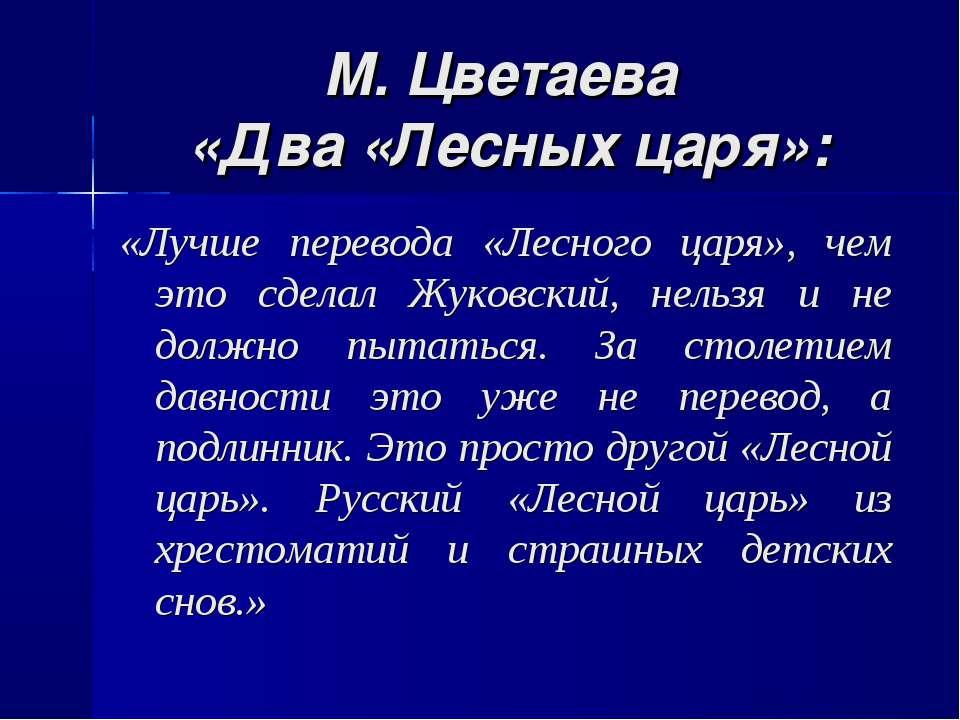 М. Цветаева «Два «Лесных царя»: «Лучше перевода «Лесного царя», чем это сдела...