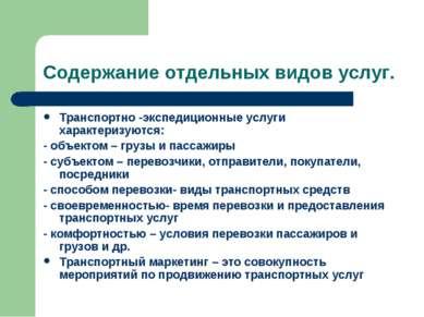 Содержание отдельных видов услуг. Транспортно -экспедиционные услуги характер...