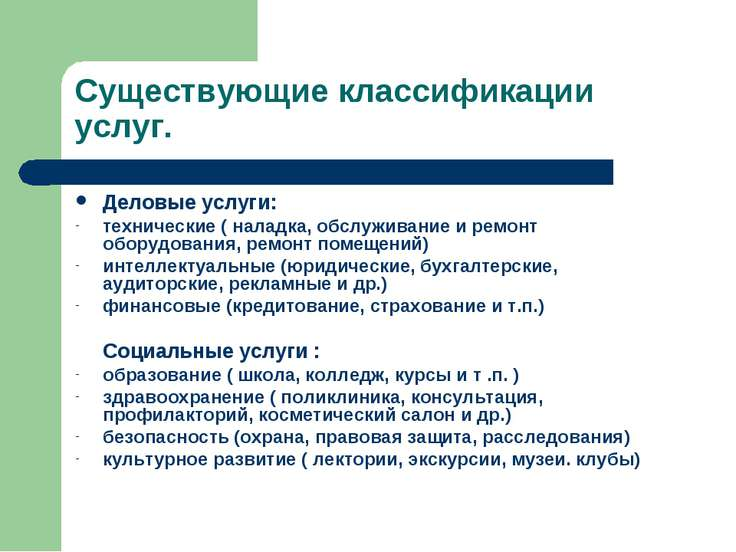 Существующие классификации услуг. Деловые услуги: технические ( наладка, обсл...