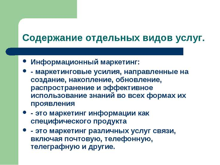 Содержание отдельных видов услуг. Информационный маркетинг: - маркетинговые у...