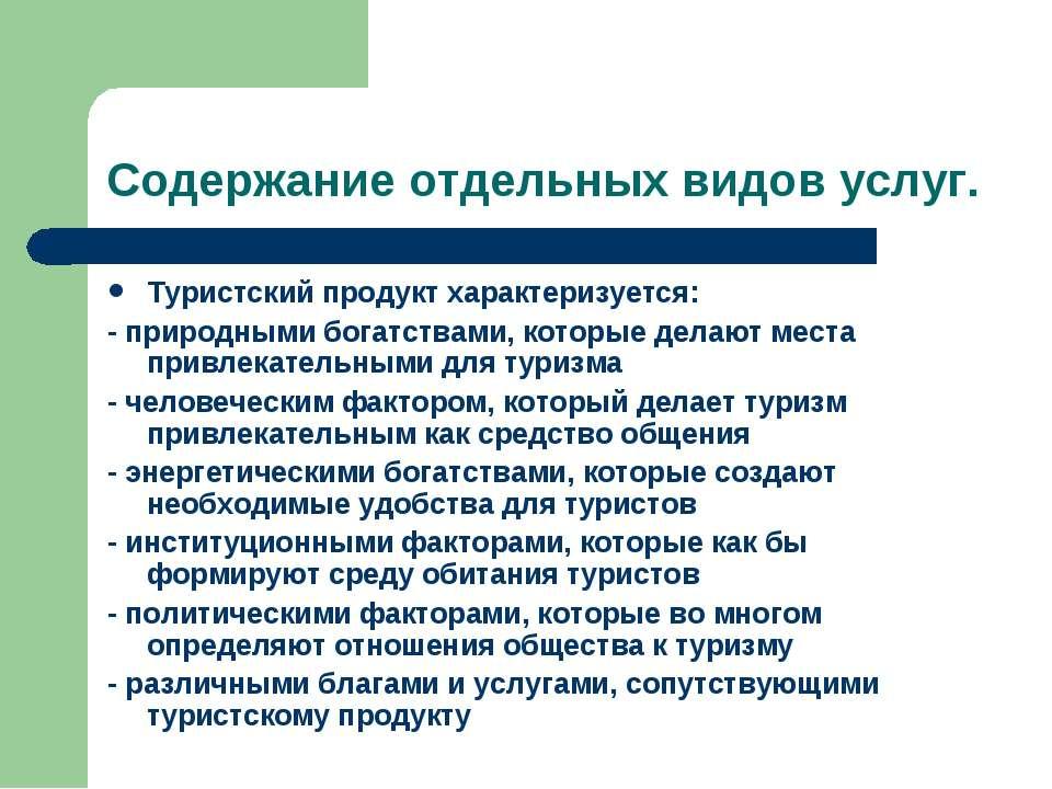 Содержание отдельных видов услуг. Туристский продукт характеризуется: - приро...