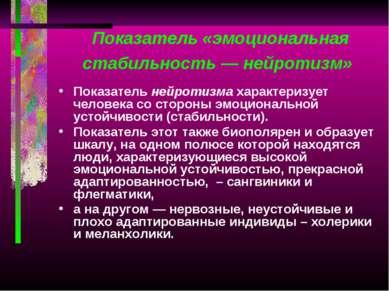 Показатель «эмоциональная стабильность — нейротизм» Показатель нейротизма хар...