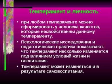 Темперамент и личность при любом темпераменте можно сформировать у человека к...