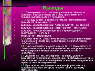 Выводы: 1. 1. Темперамент – это индивидуальные особенности человека, определя...