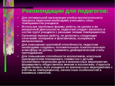 Рекомендации для педагогов: Для оптимальной организации учебно-воспитательног...