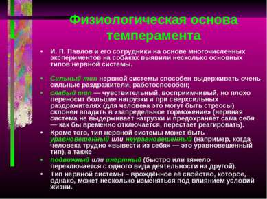 Физиологическая основа темперамента И. П. Павлов и его сотрудники на основе м...