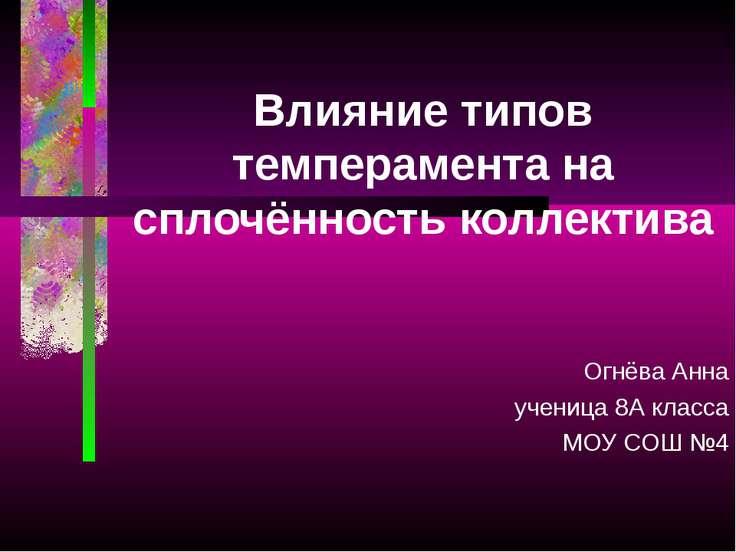 Влияние типов темперамента на сплочённость коллектива Огнёва Анна ученица 8А ...