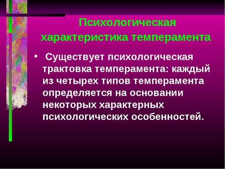 Психологическая характеристика темперамента Существует психологическая тракто...
