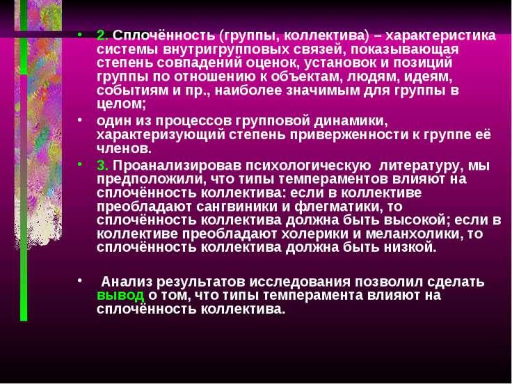 2. Сплочённость (группы, коллектива) – характеристика системы внутригрупповых...