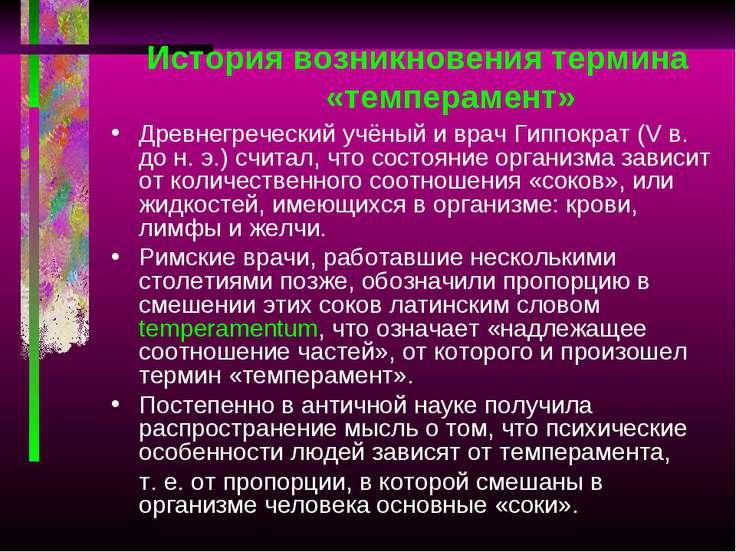 История возникновения термина «темперамент» Древнегреческий учёный и врач Гип...