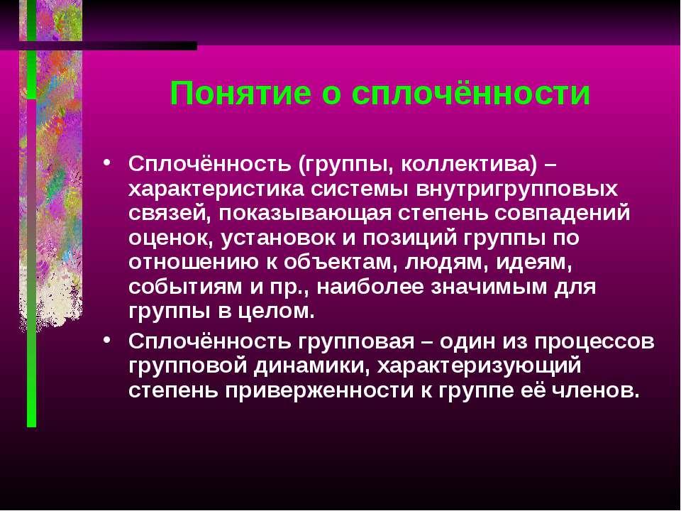 Понятие о сплочённости Сплочённость (группы, коллектива) – характеристика сис...