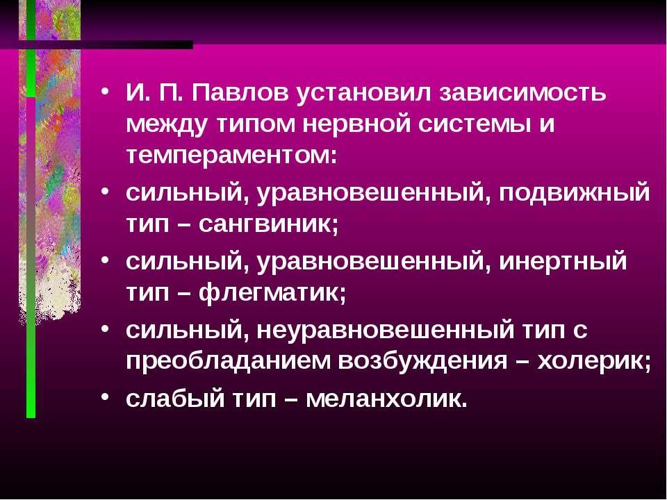 И. П. Павлов установил зависимость между типом нервной системы и темпераменто...