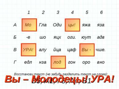Восстанови текст (не забудь разделить текст на слова): В5, А1, Г3, А4, В1 Вы ...