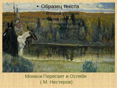 Монахи Пересвет и Ослябя ( М. Нестеров)