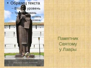 Памятник Святому у Лавры