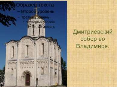 Дмитриевский собор во Владимире.