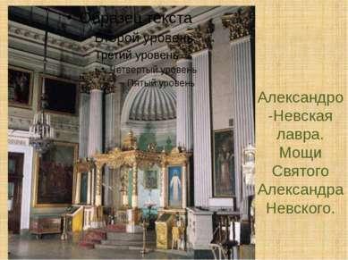 Александро-Невская лавра. Мощи Святого Александра Невского.