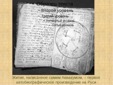Житие, написанное самим Аввакумом, – первое автобиографическое произведение н...