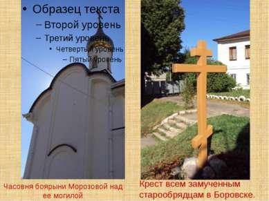 Часовня боярыни Морозовой над ее могилой Крест всем замученным старообрядцам ...