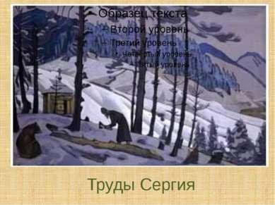 Труды Сергия