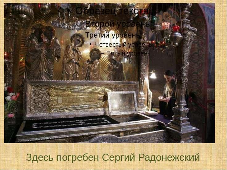 Здесь погребен Сергий Радонежский