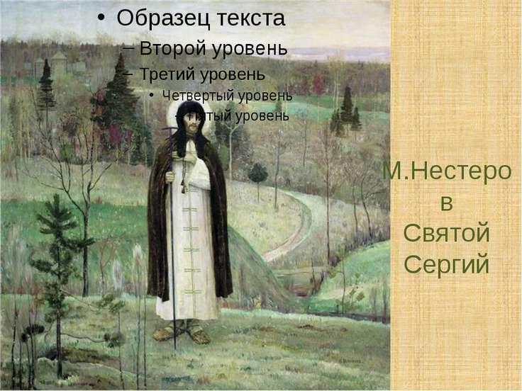 М.Нестеров Святой Сергий