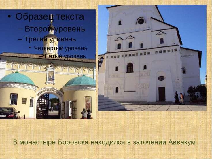 В монастыре Боровска находился в заточении Аввакум