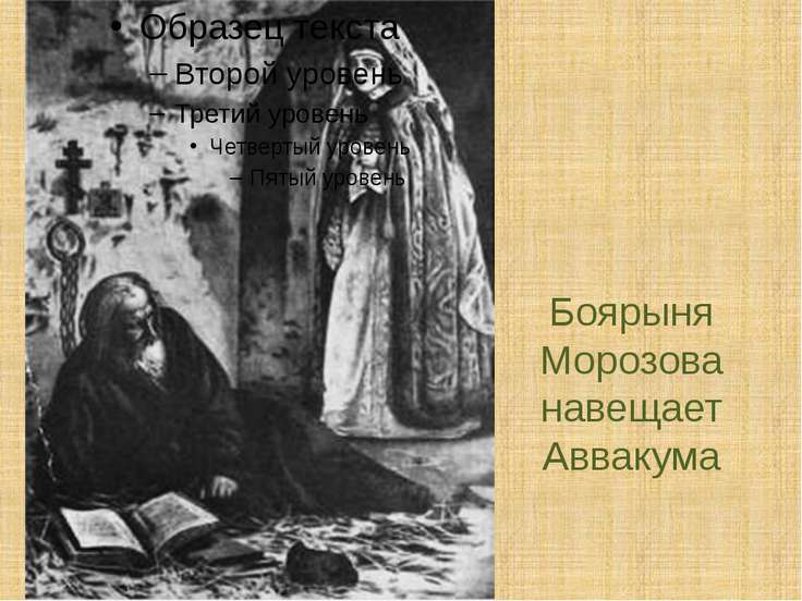 Боярыня Морозова навещает Аввакума