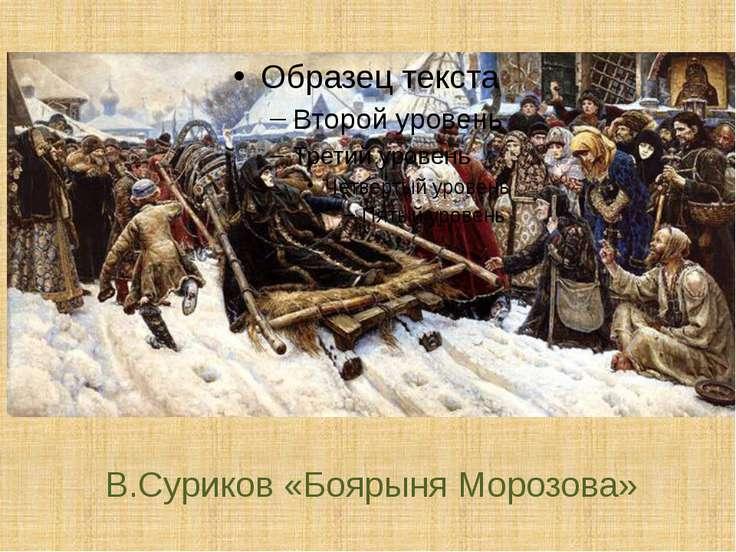 В.Суриков «Боярыня Морозова»