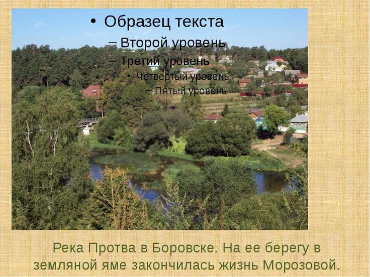 Река Протва в Боровске. На ее берегу в земляной яме закончилась жизнь Морозовой.