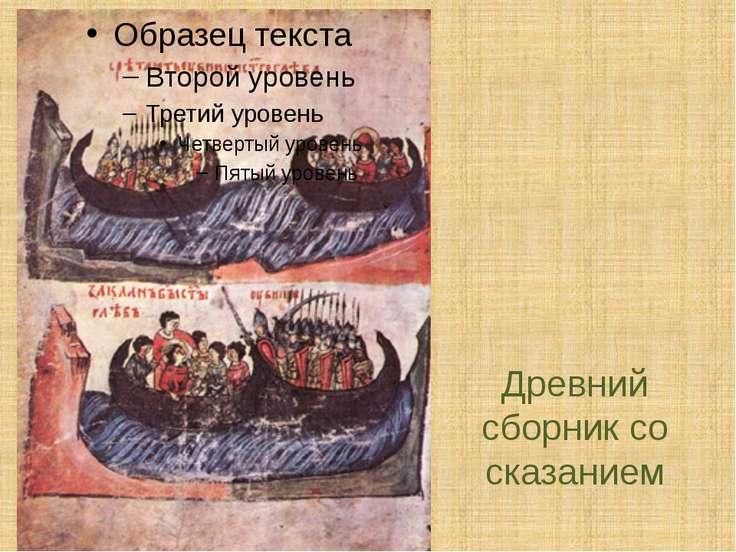 Древний сборник со сказанием