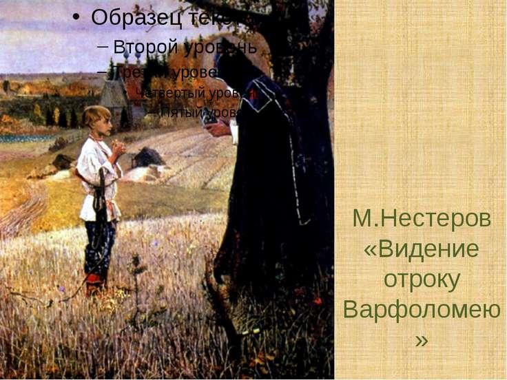 М.Нестеров «Видение отроку Варфоломею»