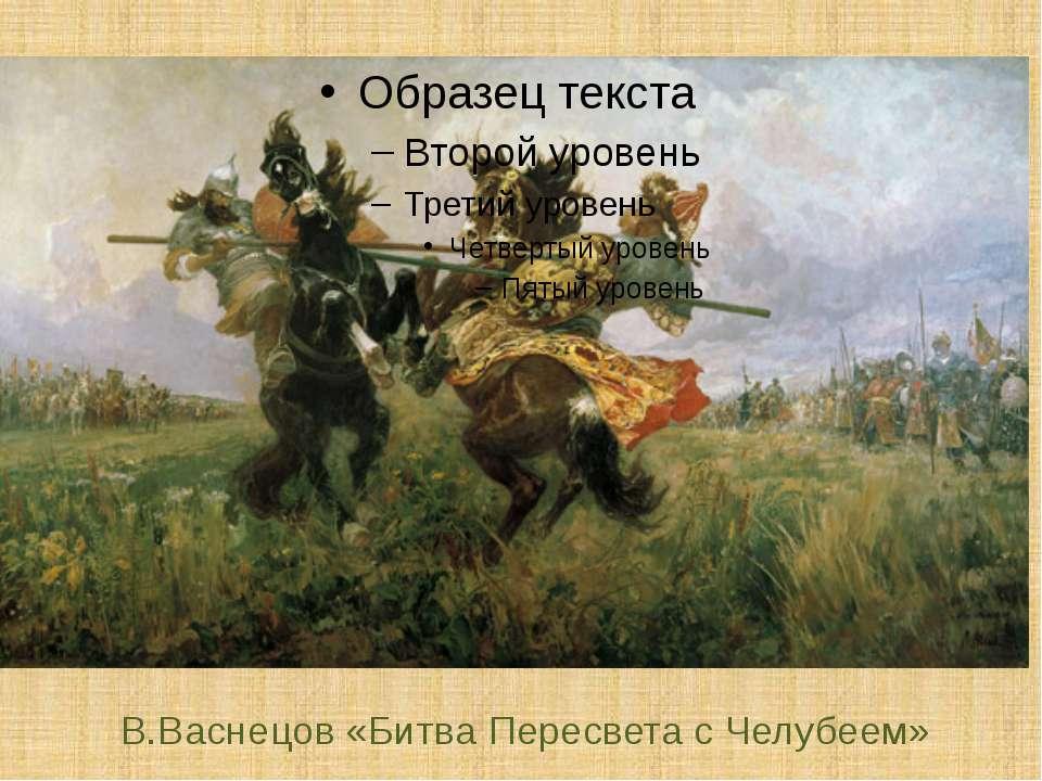 В.Васнецов «Битва Пересвета с Челубеем»