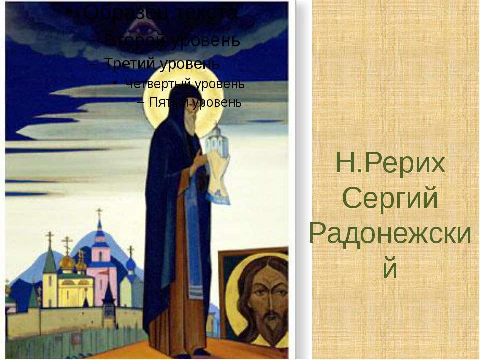 Н.Рерих Сергий Радонежский
