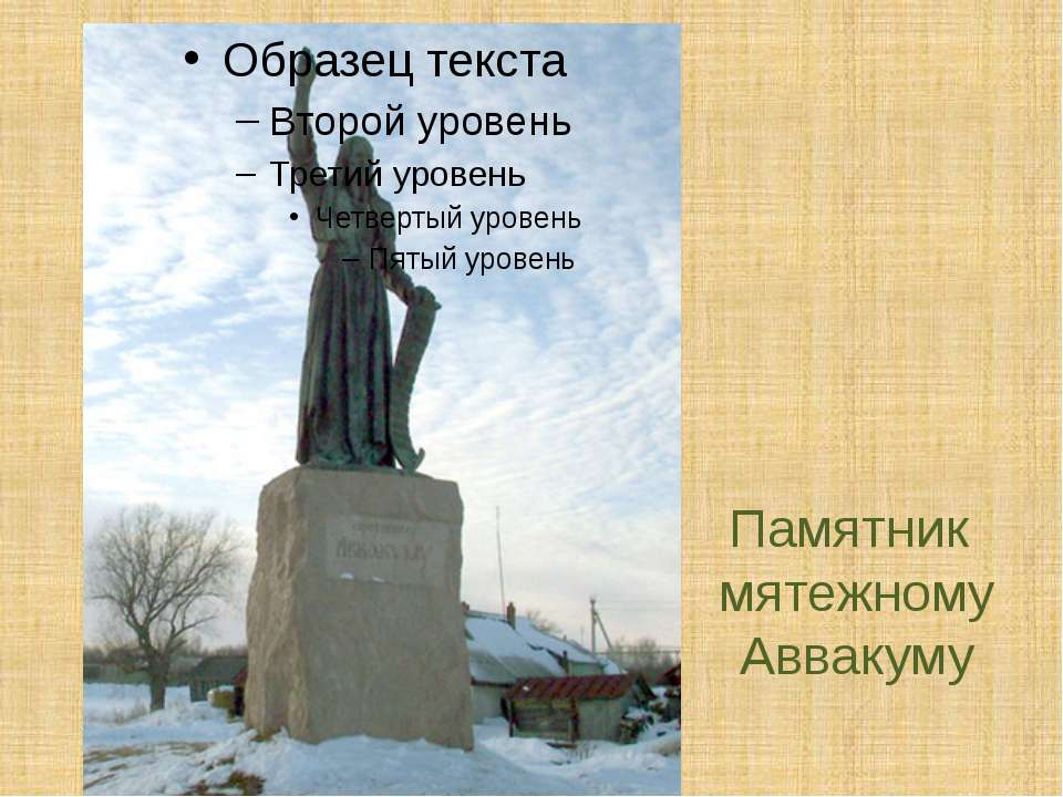Памятник мятежному Аввакуму