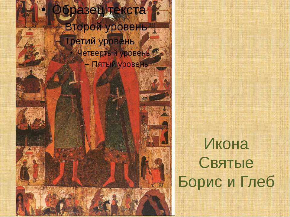 Икона Святые Борис и Глеб