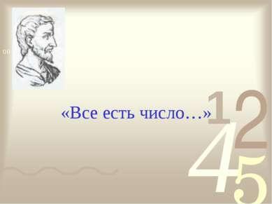«Все есть число…»
