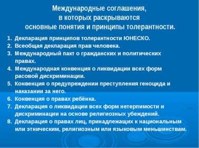 Международные соглашения, в которых раскрываются основные понятия и принципы ...