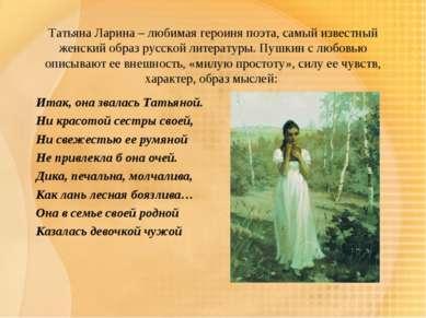 Татьяна Ларина – любимая героиня поэта, самый известный женский образ русской...