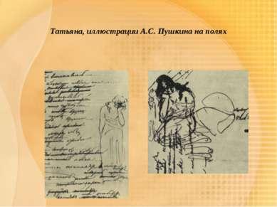 Татьяна, иллюстрации А.С. Пушкина на полях