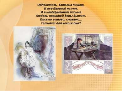 Облокотясь, Татьяна пишет, И все Евгений на уме, И в необдуманном письме Любо...